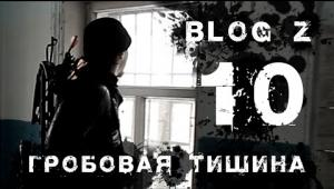 Embedded thumbnail for Blog Z - Гробовая тишина #10