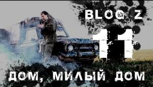 Embedded thumbnail for Blog Z - Дом, милый дом #11