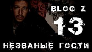 Embedded thumbnail for Blog Z -  Незваные гости #13