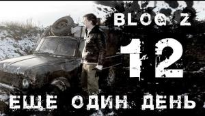 Embedded thumbnail for Blog Z - Еще один день #12